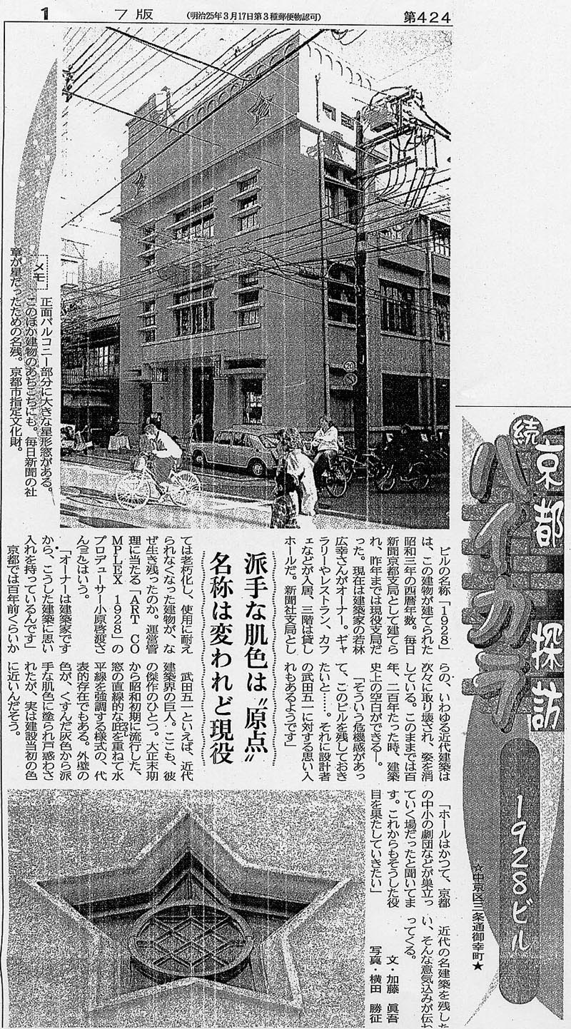 20061227-kyoto20000417.jpg