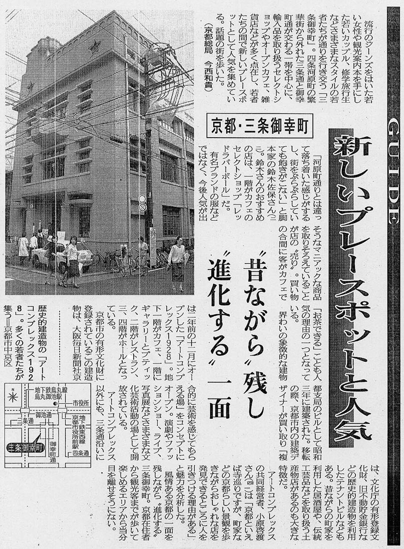 20061227-sankei20010623.jpg