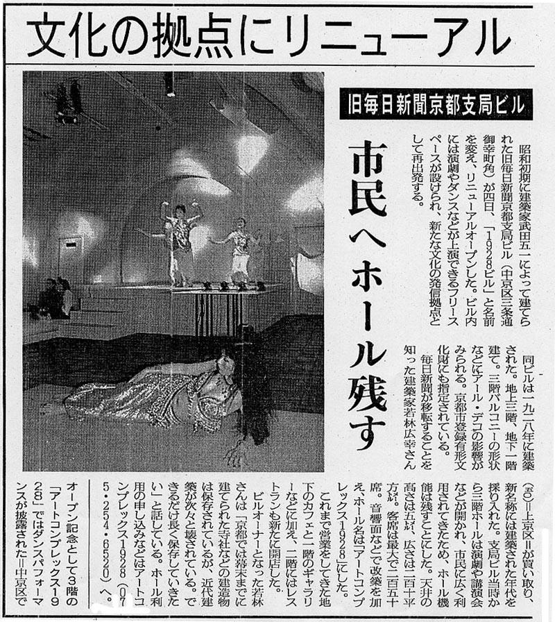 20070105-asahi19991205.jpg