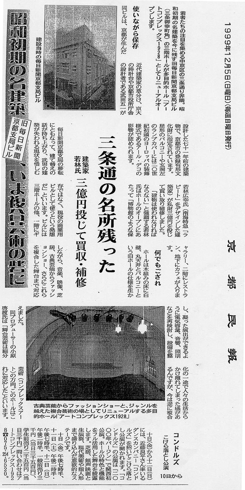 20070105-kyotominpou19991205.jpg