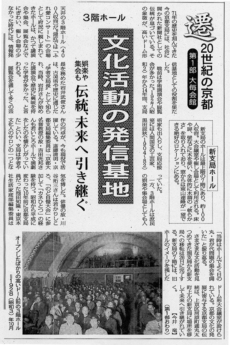 20070105-mainichi19990925.jpg