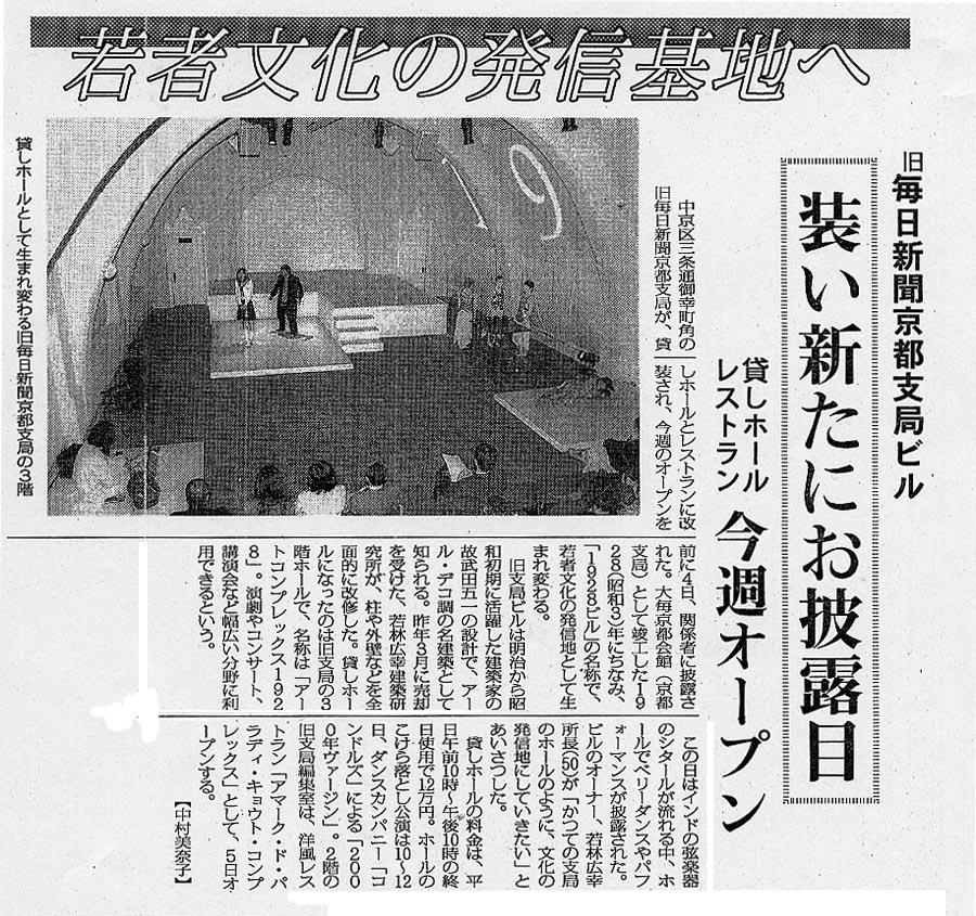 20070105-mainichi19991205.jpg