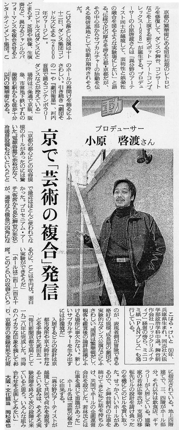 20070105-nikkei19991204.jpg