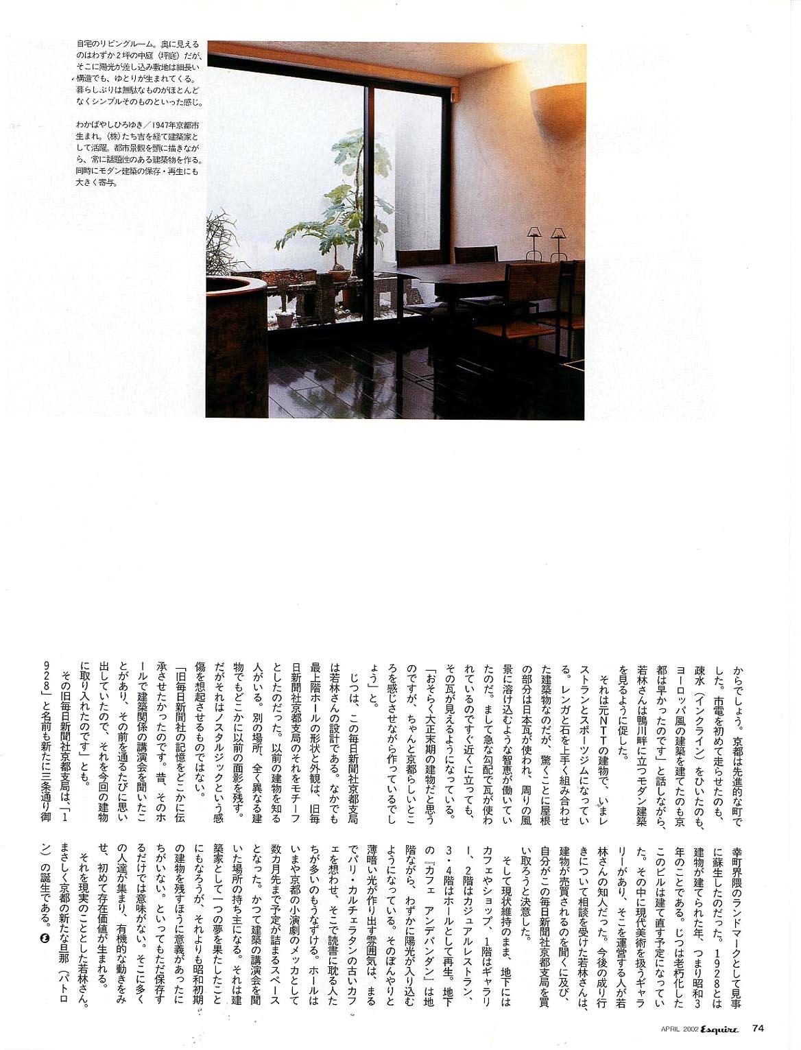 20070105-otonanokyoto_03.jpg