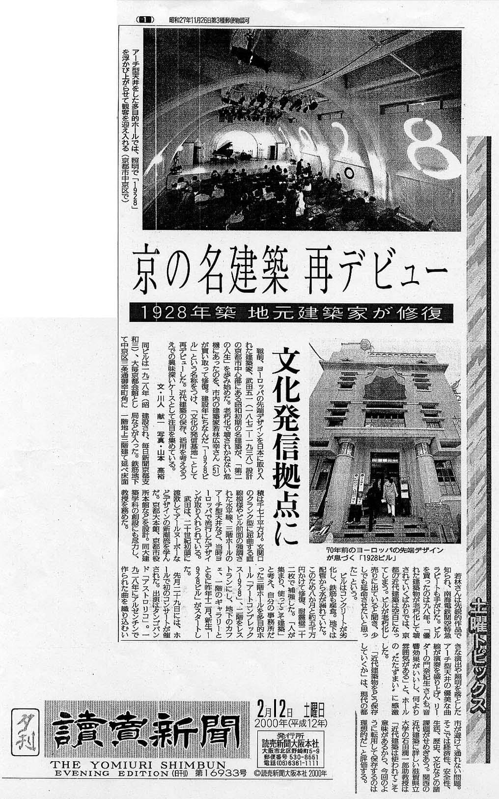 20070105-yomiuri20000212.jpg