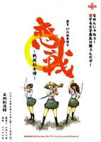 激富'07灼熱舞闘会 『恋戦?こいせん?』?戦国妖奇譚? 』