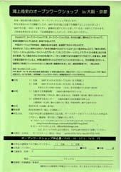 鴻上尚史のオープンワークショップ