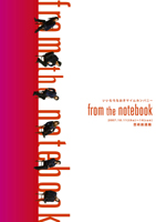 いいむろなおきマイムカンパニー 『-from the notebook-』