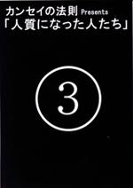 カンセイの法則 Presents Vol.3『人質になった人達』