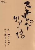 朱亜 shu-A 『ストリッパー物語』