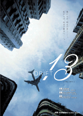 JOE Company Another Play 4 「DRIFT13-ドリフト・サーティーン-」