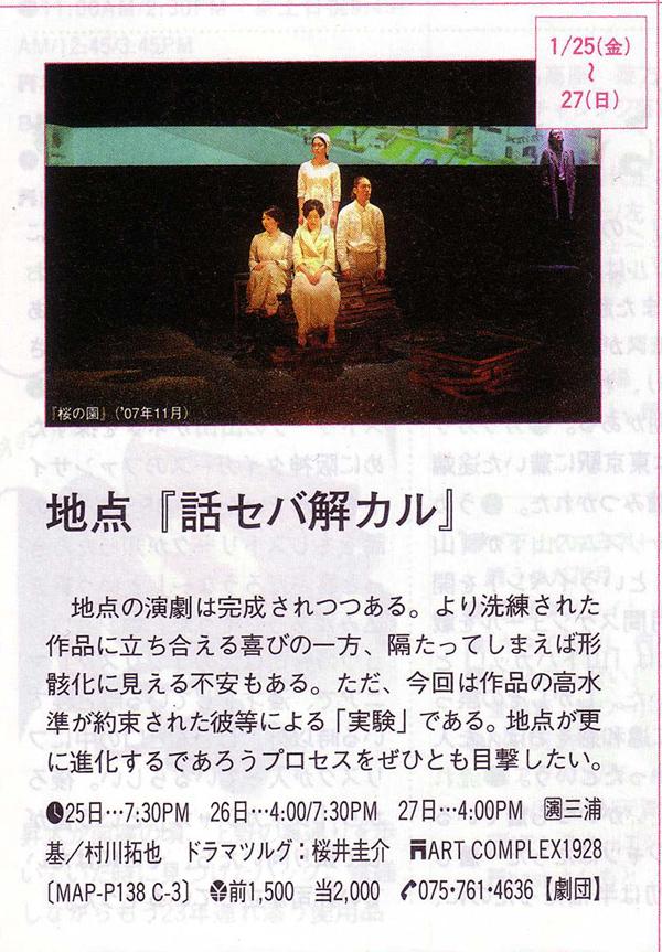 地点 『話セバ解カル』 L-magazine