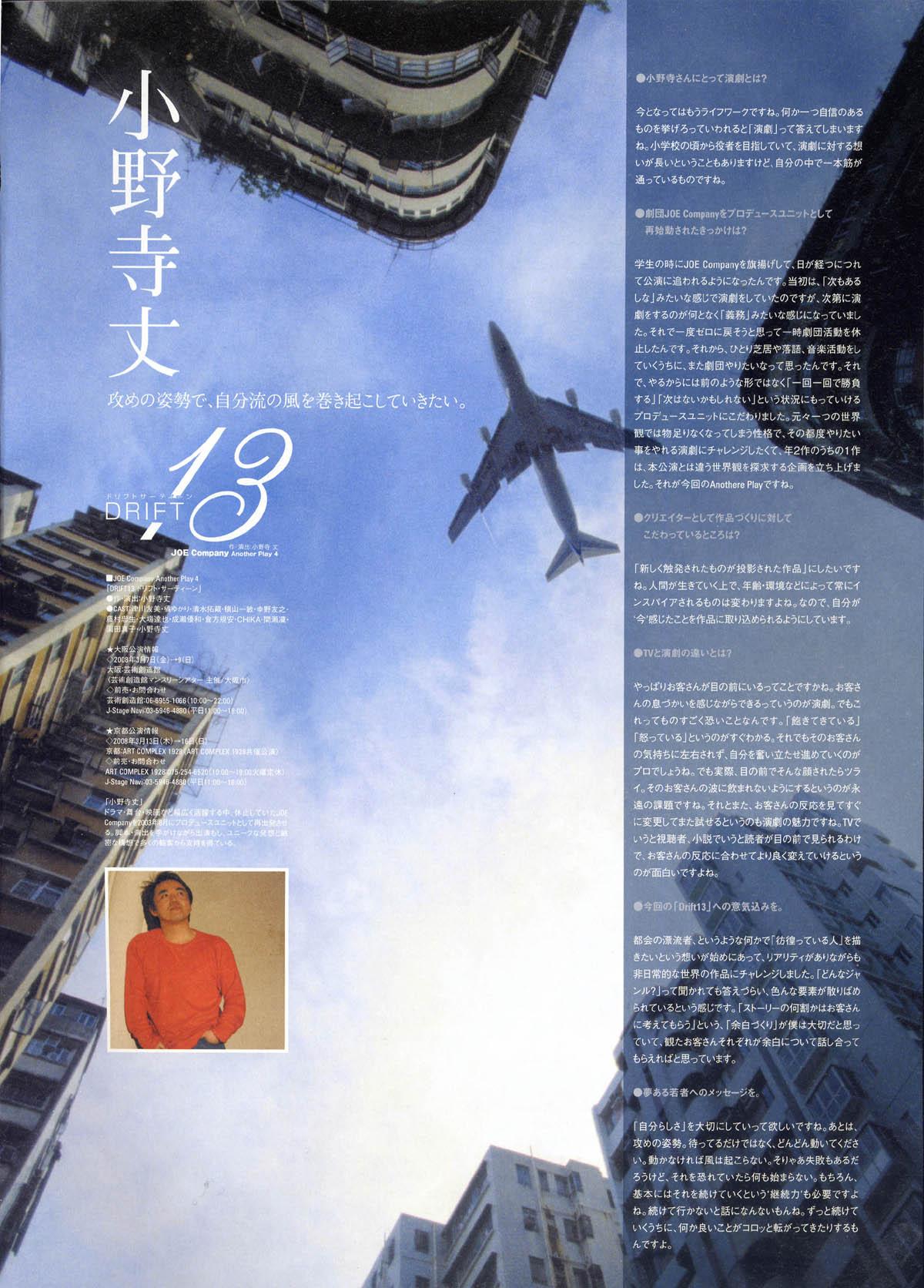 『INTERVIEW 小野寺丈』ロンダートナビ/2008年4月号