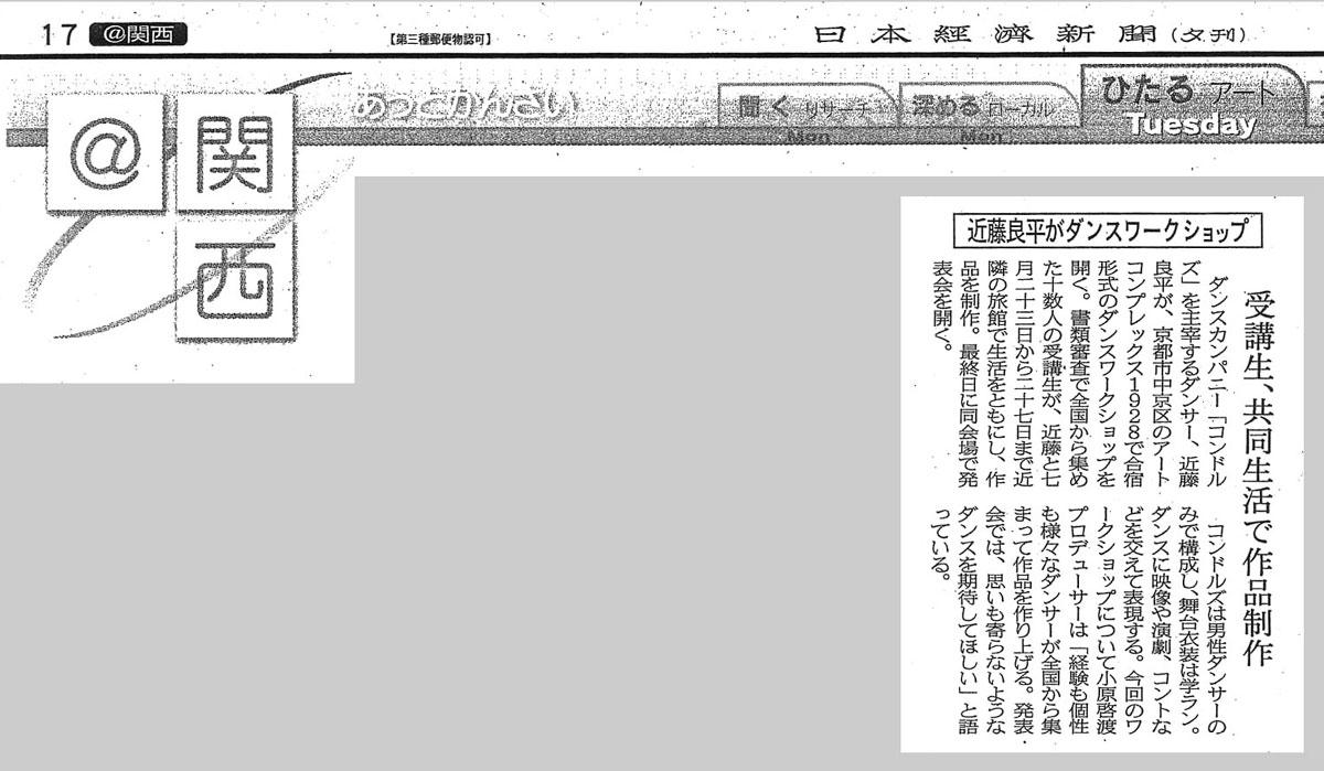 『@関西 近藤良平がダンスワークショップ』日経新聞/2008年6月24日