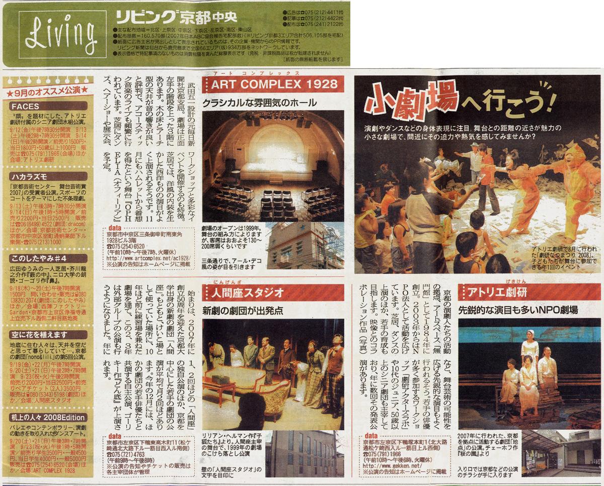 リビング京都/2008年9月6日号