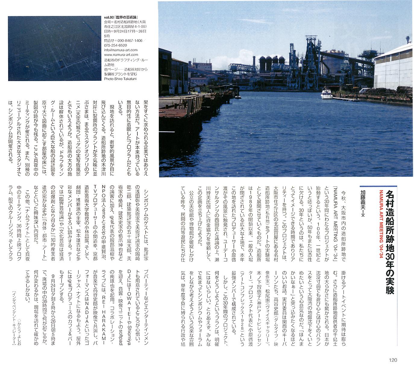 名村造船所跡地30年の実験 美術手帖/2004年10月号