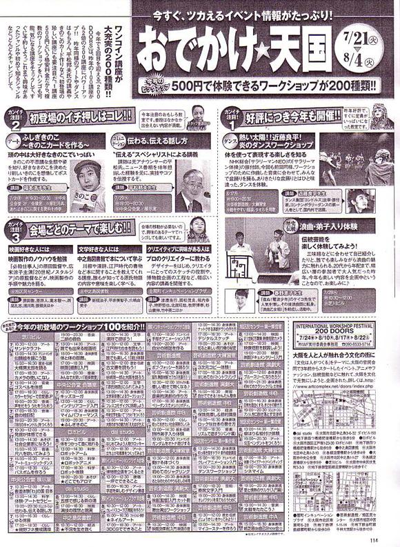 関西1週間2009年8/4号