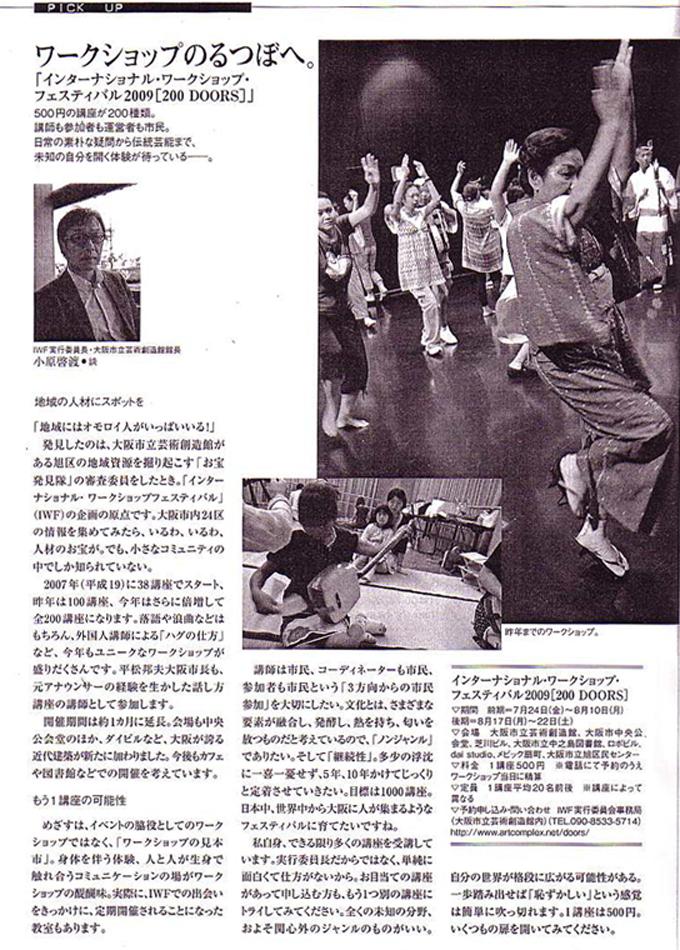 大阪人2009年8月・vol.63
