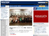 『大阪市内で200のワンコインワークショップ開講』梅田経済新聞/2009年7月9日