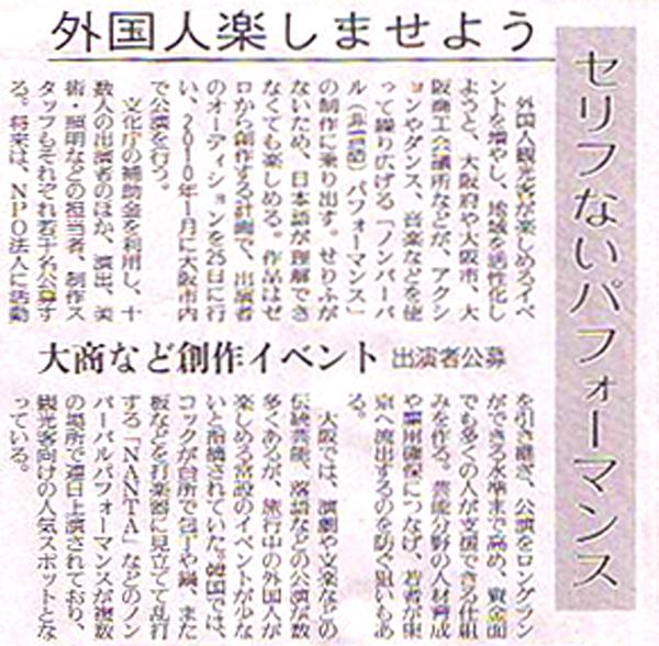 「セリフのないパフォーマンス ノンバーバルパフォーマンス」読売新聞