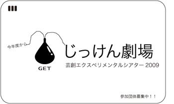芸創エクスペリメンタルシアター