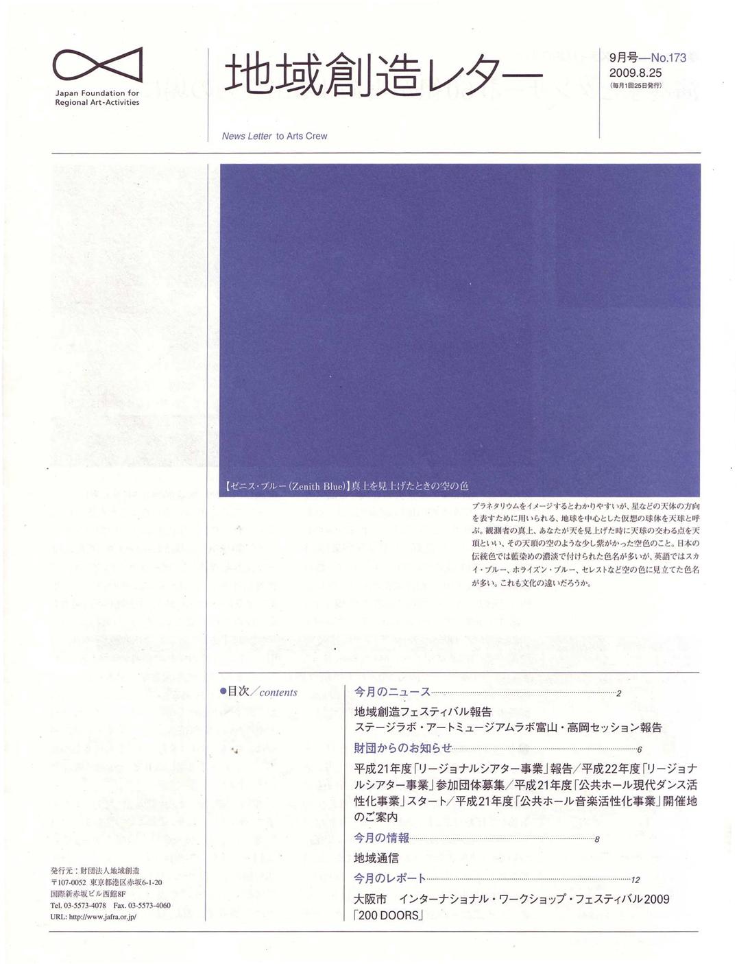 20091203-tiiki2.jpg