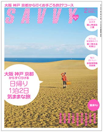月刊SAVVY2010年2月号