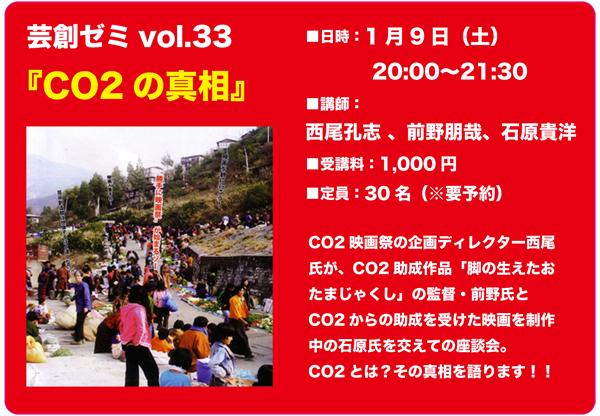 芸創ゼミvol.33『CO2の真相』