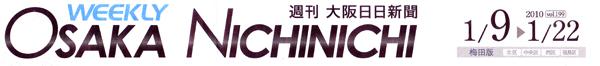 週間大阪日日新聞【梅田版】/2010年 vol.199 1/9~1/22