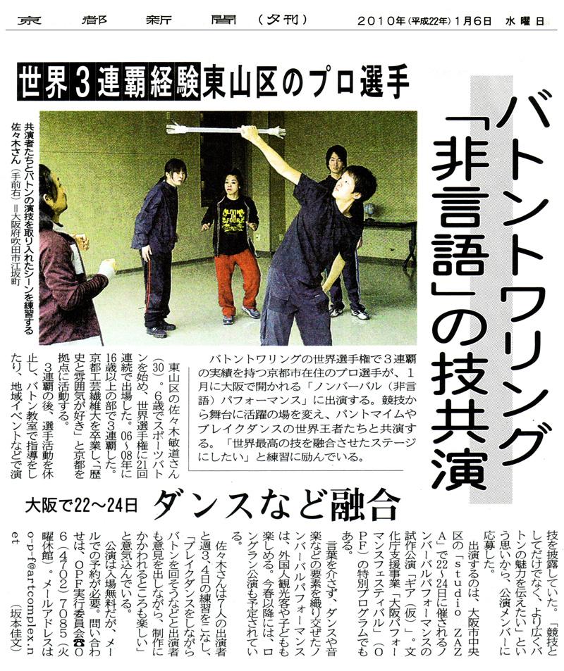 『バトントワリング「非言語」の技共演』 京都新聞 夕刊 /平成22年1月6日