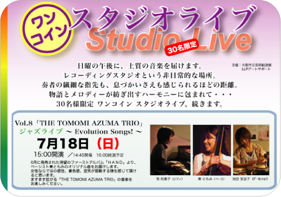 芸創エクス vol.25 ワンコインスタジオライブ vol.8『THE TOMOMI AZUMA TRIO』
