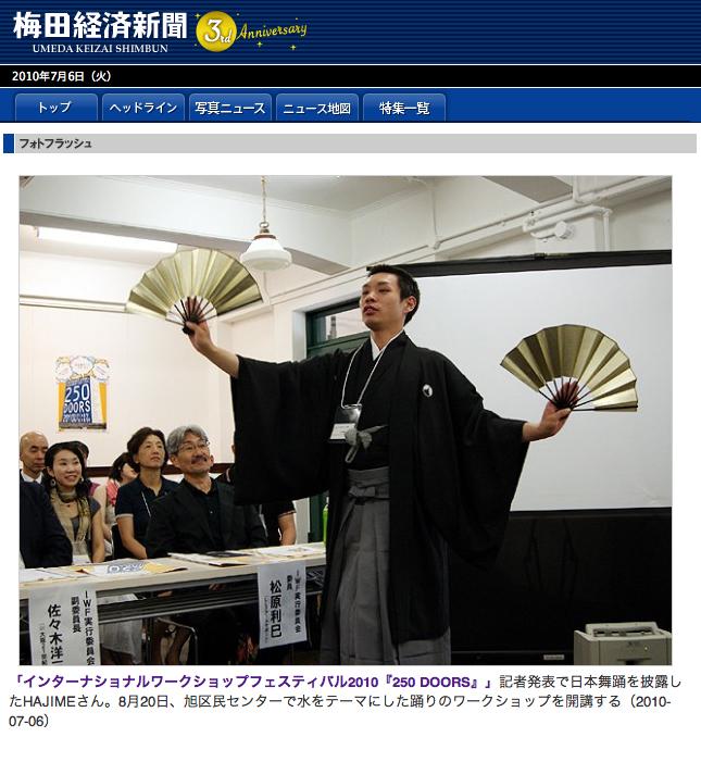 『250DOORS』梅田経済新聞・フォトフラッシュ