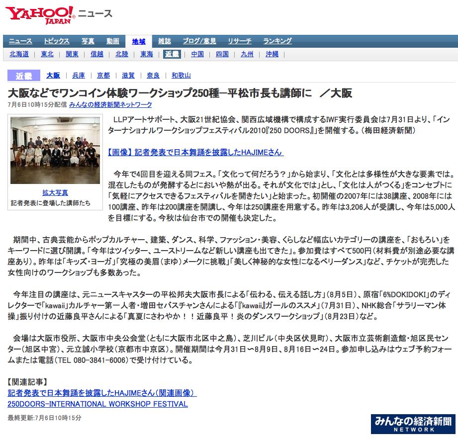 『大阪などでワンコイン体験ワークショップ250種ー平松市長も講師に/大阪』yahoo!ニュース