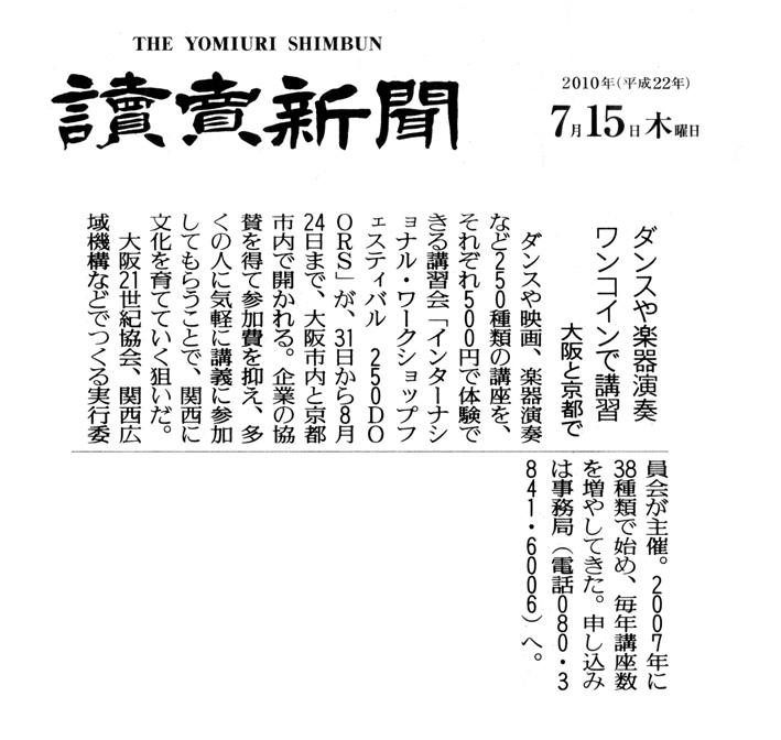 『ダンスや楽器演奏 ワンコインで講習』読売新聞/2010年7月15日