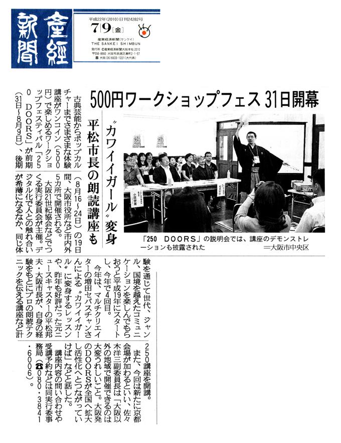 『500円ワークショップ 31日開幕』産経新聞/2010年7月9日