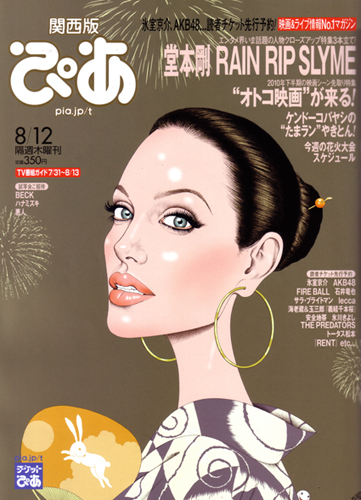 関西版ぴあ/2010年8月12日発行