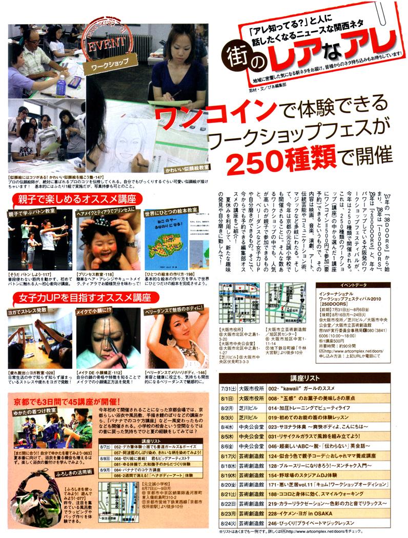 『ワンコインで体験できるワークショップフェスが250種類で開催』関西版ぴあ/2010年8月12日発行
