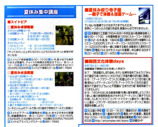 『関西文化体験days・夏休み集中講座』・GOGO土曜塾2010年7・8月号