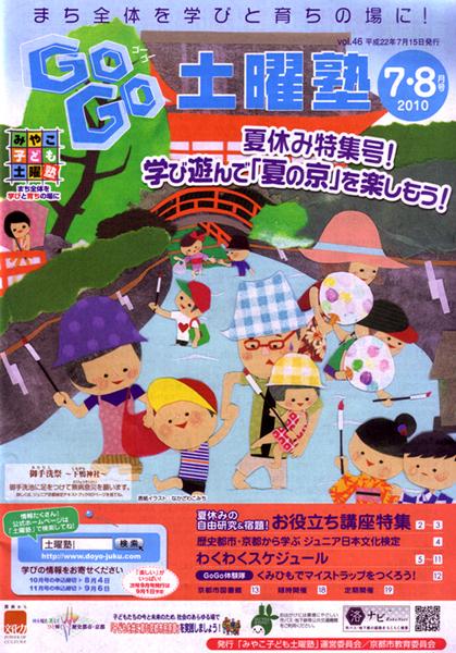GOGO土曜塾2010年7・8月号