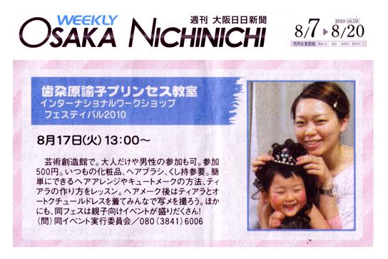 『親子で行ける夏のイベント情報』週刊大阪日日新聞