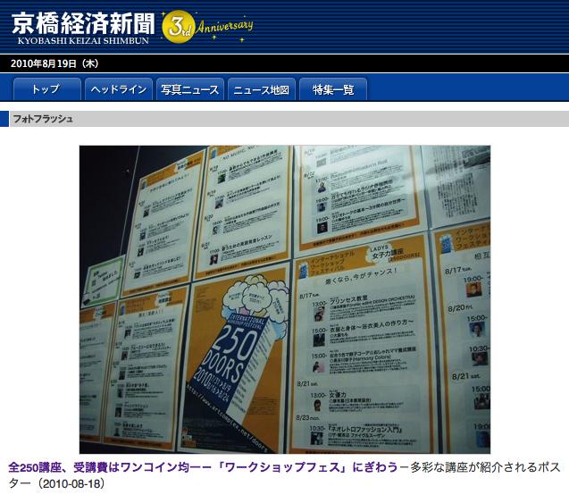 京橋経済新聞