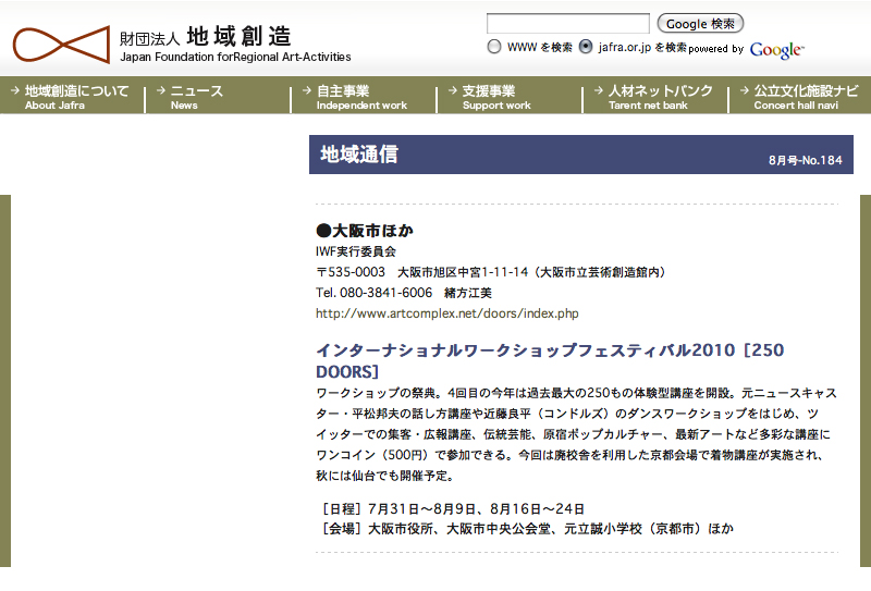 『インターナショナルワークショップフェスティバル2010[250DOORS]』財団法人地域創造 地域通信8月号ーNo.184