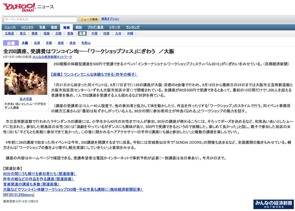 『全250講座、受講費はワンコイン均一 「ワークショップフェス」にぎわう/大阪』YAHOO!ニュース/2010年8月18日