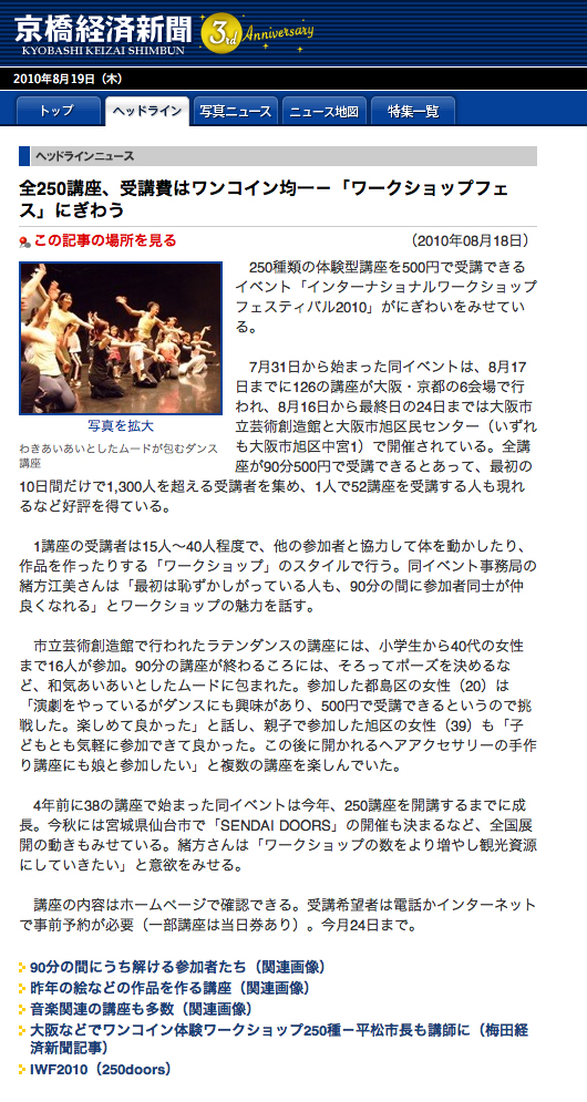 『全250講座、受講費はワンコイン均一 「ワークショップフェス」にぎわう』京橋経済新聞