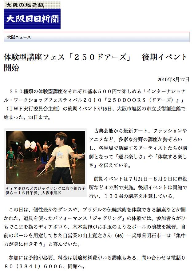『体験型講座フェス「250ドアーズ」 後期イベント開始』大阪日日新聞