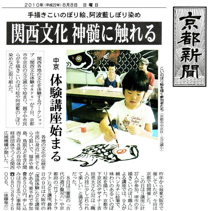 250DOORS『関西文化 神髄に触れる』京都新聞/2010年8月8日