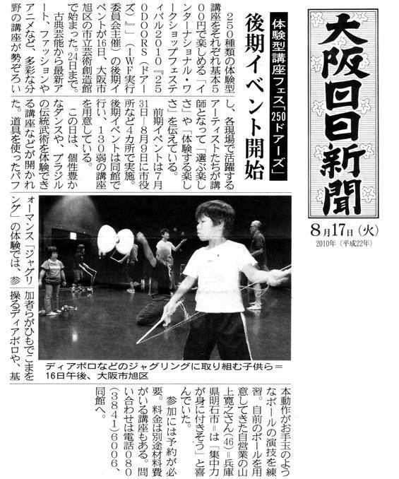 『体験型講座フェス「250ドアーズ」後期イベント開始』大阪日日新聞/2010年8月17日