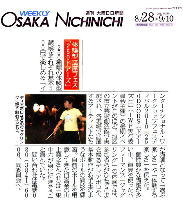 『体験型講座フェス「250ドアーズ」』週刊 大阪日日新聞/2010年8月28日