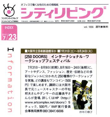 『250DOORS』シティリビング/2010年7月23日