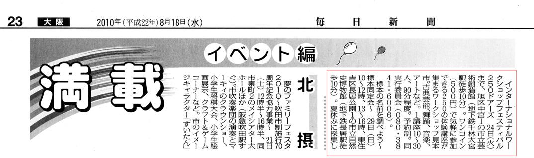 250DOORS【満載イベント】毎日新聞/2010年8月18日
